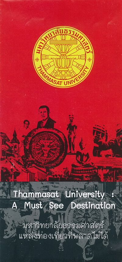 must-see thammasat brochure