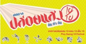 5 Ploy-Saeng-Festival-2013-193712