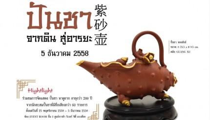 Yixing Teapot Exhibition 1